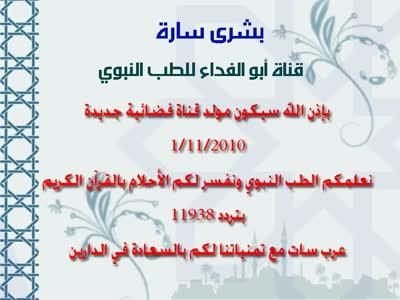 Abu Alfeda TV
